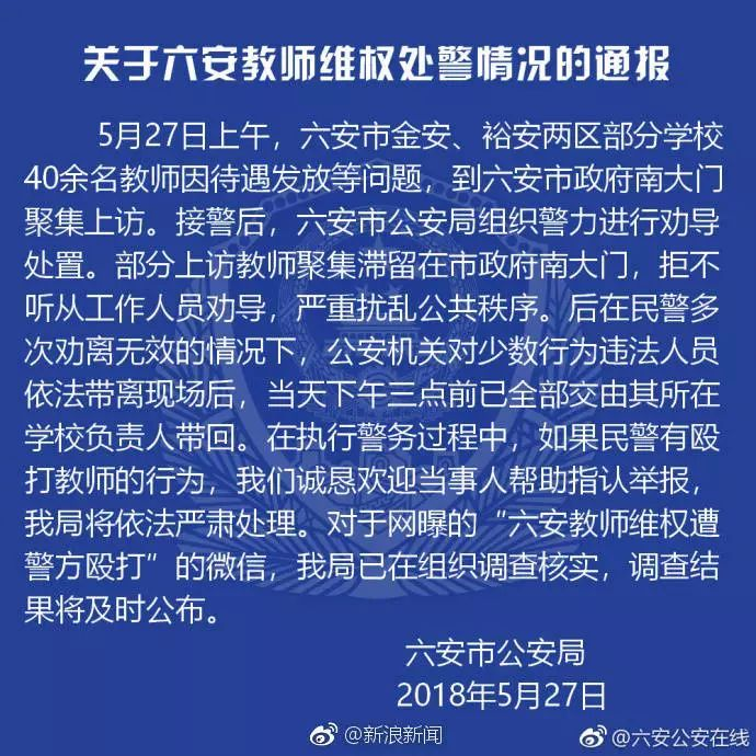 六安教师维权事件:副省长曾批示解决类似问题,但六安落实不到位