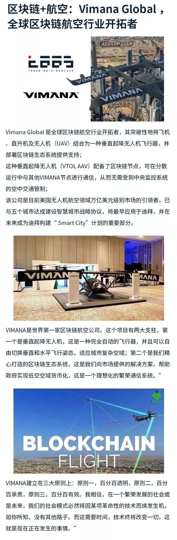 Vimana计划在迪拜推出区块链无人飞行