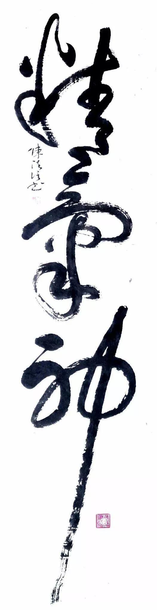 【翰墨铸情】书画名家作品展——陈法信