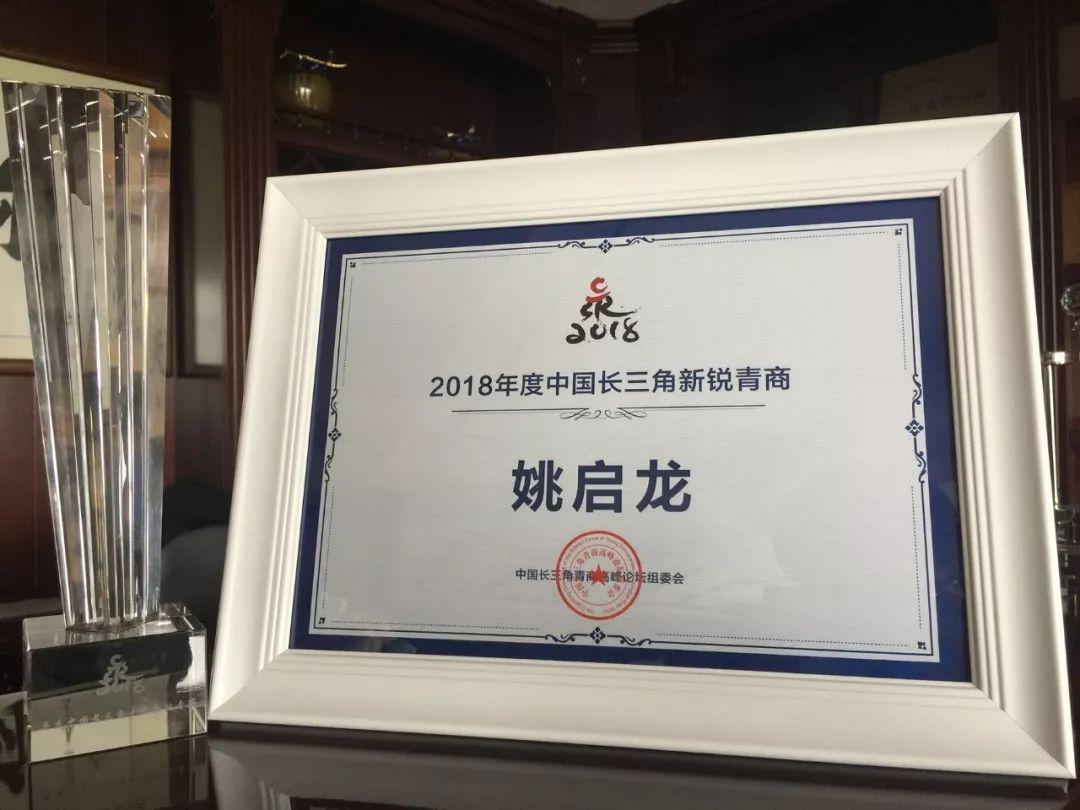 正文  姚启龙先生非常荣幸能够出席本届长三角高峰论坛,并感谢主办方