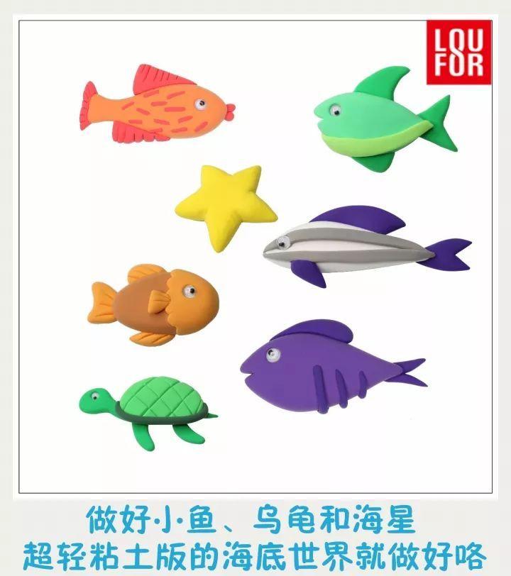 小鱼手工制作过程图片