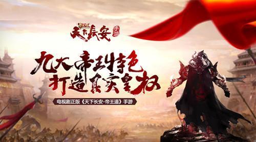 电视剧正版《天下长安-帝王道》手游 九大帝王特色打造真实皇权