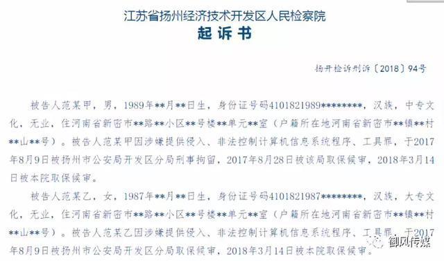 yy协议商被扬州市开发区公安分局查处,主播假直播人气