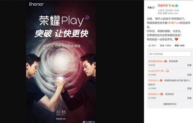 情色xfplay囹�a_疑似荣耀play发布会视频曝光\