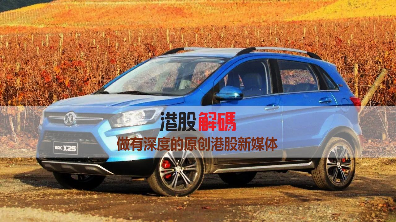进行混改调整,北京汽车预计年内完成A股上市计划