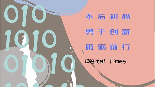 浅谈塑料机械行业的数字化发展新契机