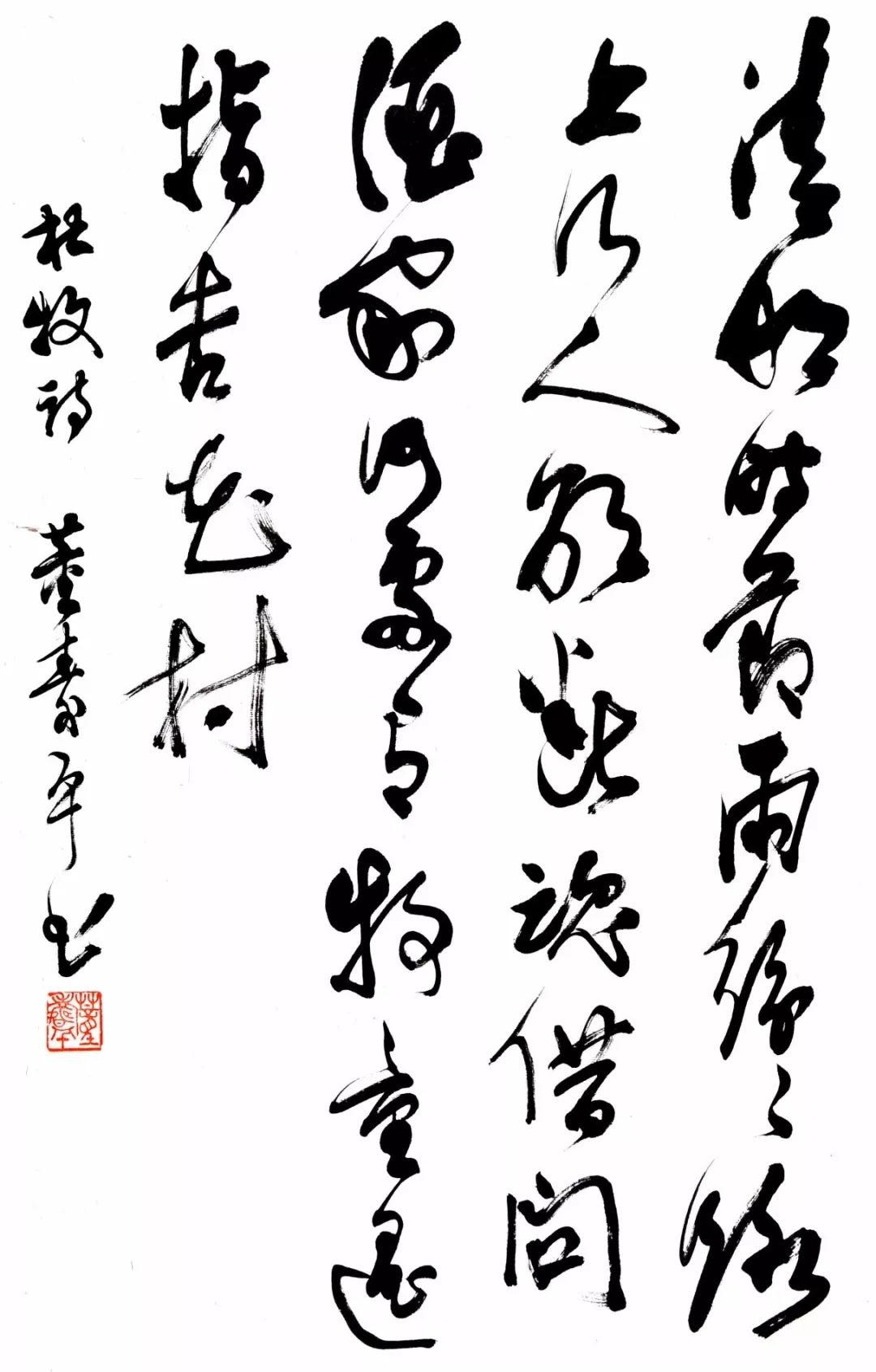 齐白石说他的书法当世第一,不是之一︱汾酒百贤015:董寿平