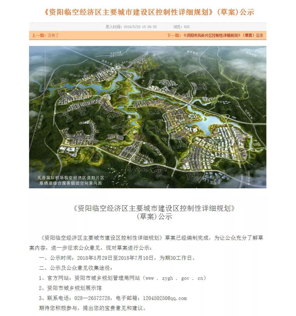 雁江区gdp_社保怎么看在哪个区 社保属于哪个区