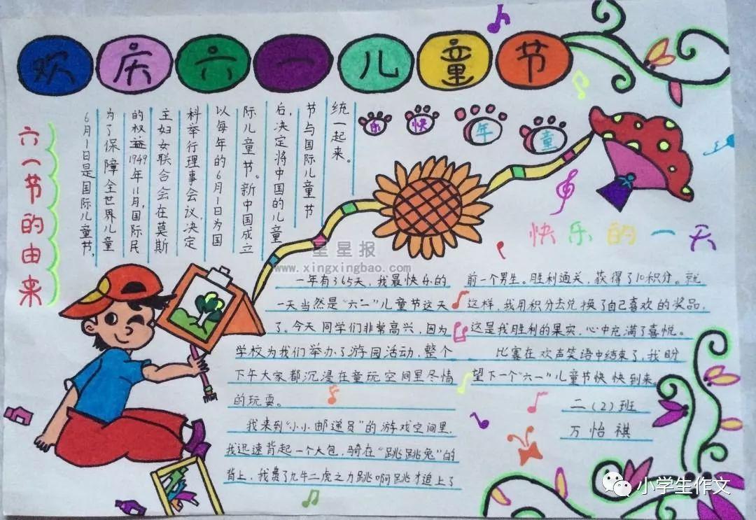 六一手抄报 附儿童节由来 思维导图 诗歌