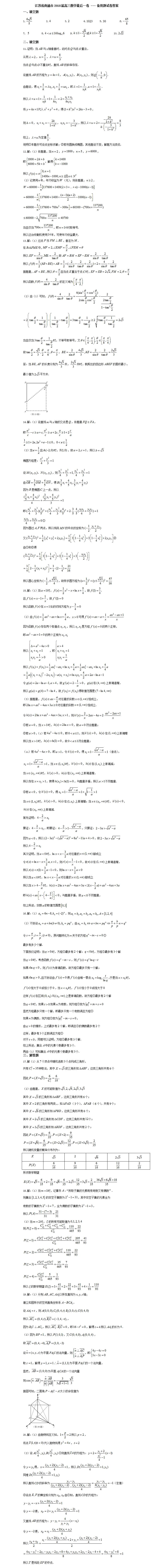 江苏省南通市2018届高三数学最后一卷备用题