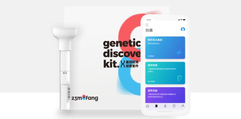 今年 4 月,23 魔方更新了其第四代基因检测产品,利用的仍然是芯片技术,拥有 80 万个位点,祖源分析增加到了 40 个民族系统,并新增了部分项目。这样以祖源、遗传相关性状为主的基因检测产品,能满足用户的好奇心,提供健康参考。同时,线上销售也保证了服务的持续性,检测报告将不断更新。