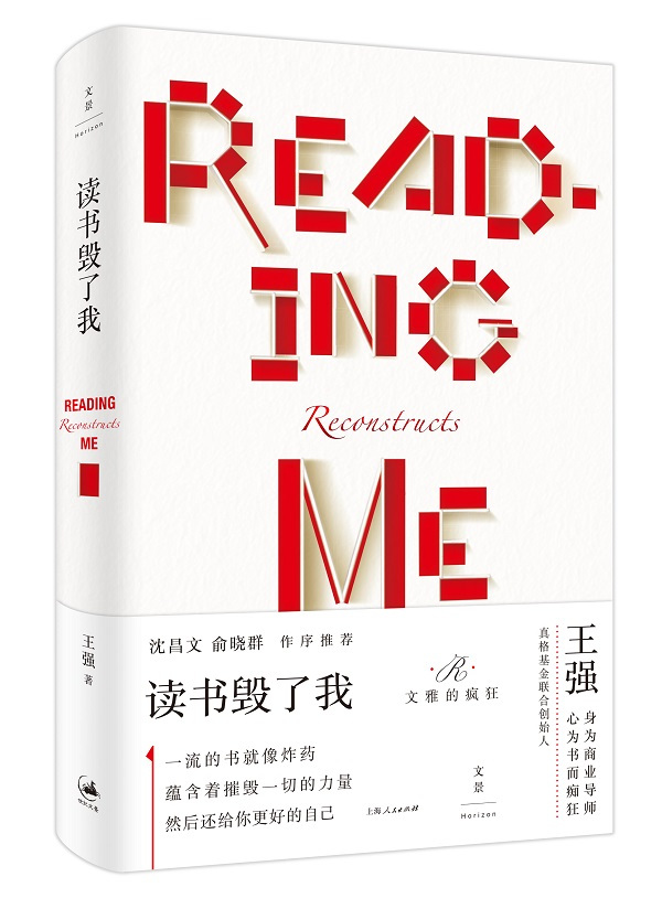 新东方联合创始人王强谈读书:我怀疑不读经典的人的判断力