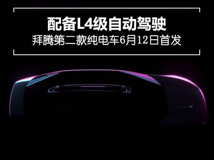 拜腾第二款纯电车6月12日首发 配备L4级自动驾驶