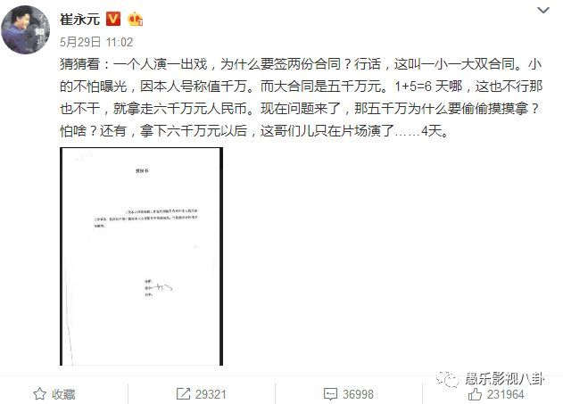 崔永元范冰冰事件最新进展: 崔永元不再爆料 范冰冰欲用法律维权