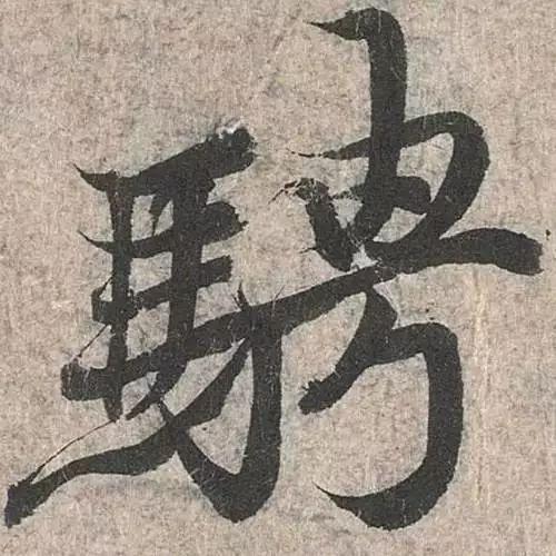 最漂亮的字_赵孟頫最漂亮50个字,值得珍藏