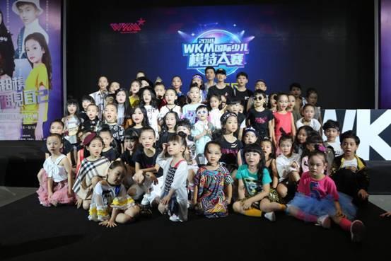 2018 wkm国际少儿模特大赛 深圳赛区决赛圆满落幕