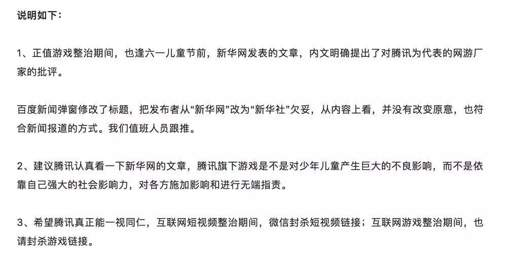 """8点1氪:今日头条官方回应""""新华社批腾讯""""改动;互联网女皇报告"""