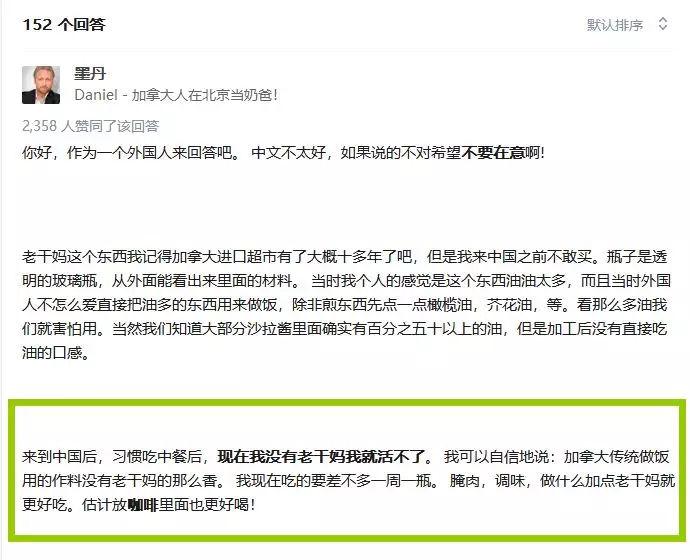 1盒四川辣酱卖10万,外国人却抢得如此疯狂
