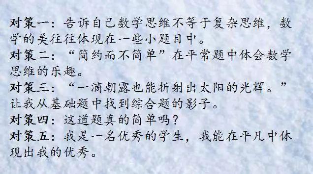 """孩子学不好数学的""""罪魁祸首""""本来是因为它(责编保举:数学向导jxfudao.com/xuesheng)"""