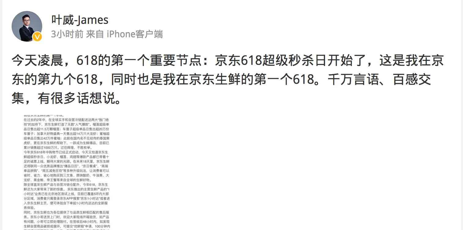 京东商城生鲜事业部总裁叶威微博发文 618爆品迭出活动不断