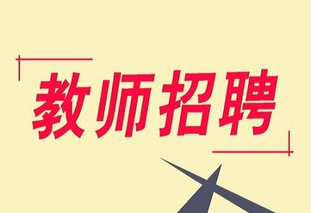 2018济南历下区教育系统事业单位招聘教师31名,有编制