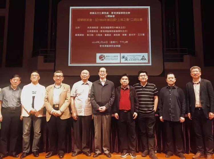 胡琴群英会:记第四届上海之春首届二胡演奏比赛55周年高端论坛