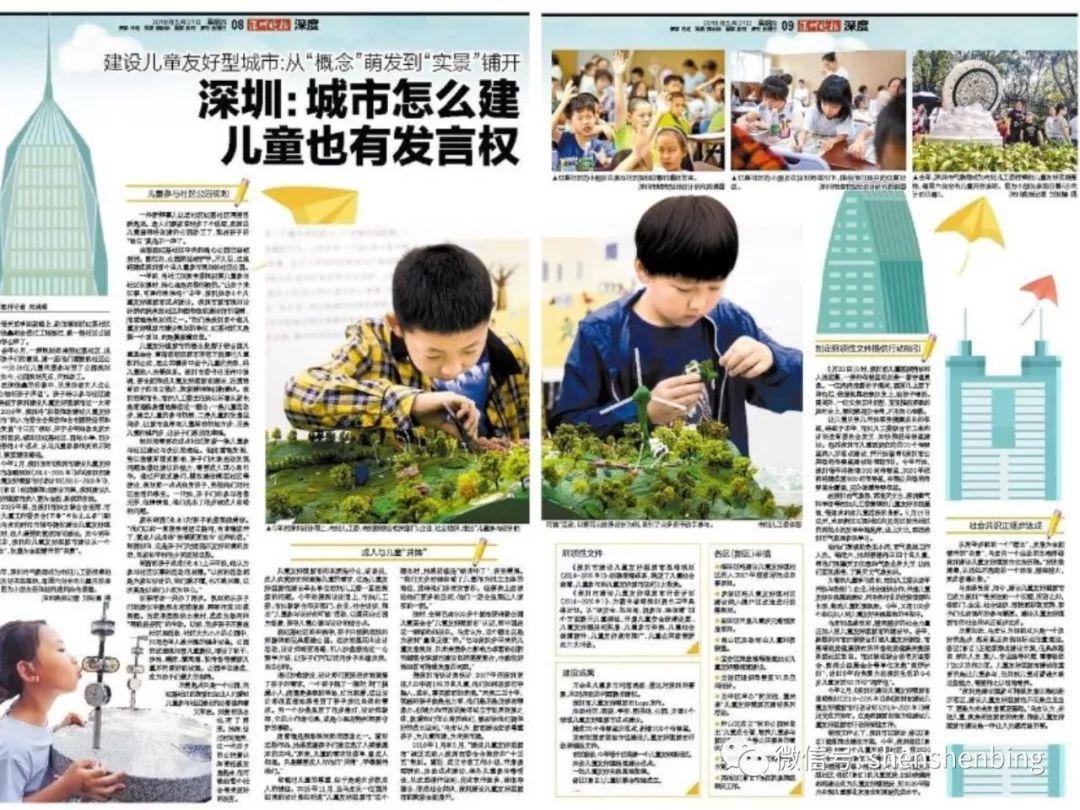 深圳:城市怎么建 儿童也有发言权