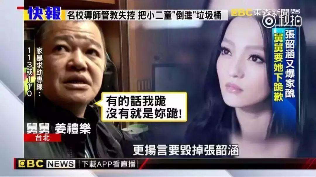 """""""张韶涵,不给我100万我就毁了你!"""""""