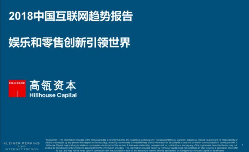 女皇发布2018年版互联网趋势报告:中国在线娱乐