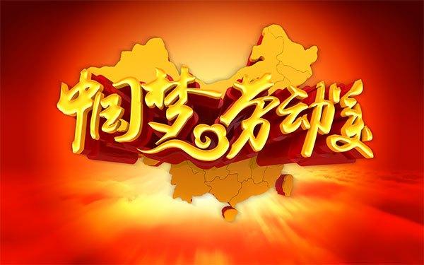 """""""中国梦·劳动美""""演讲大赛落幕"""