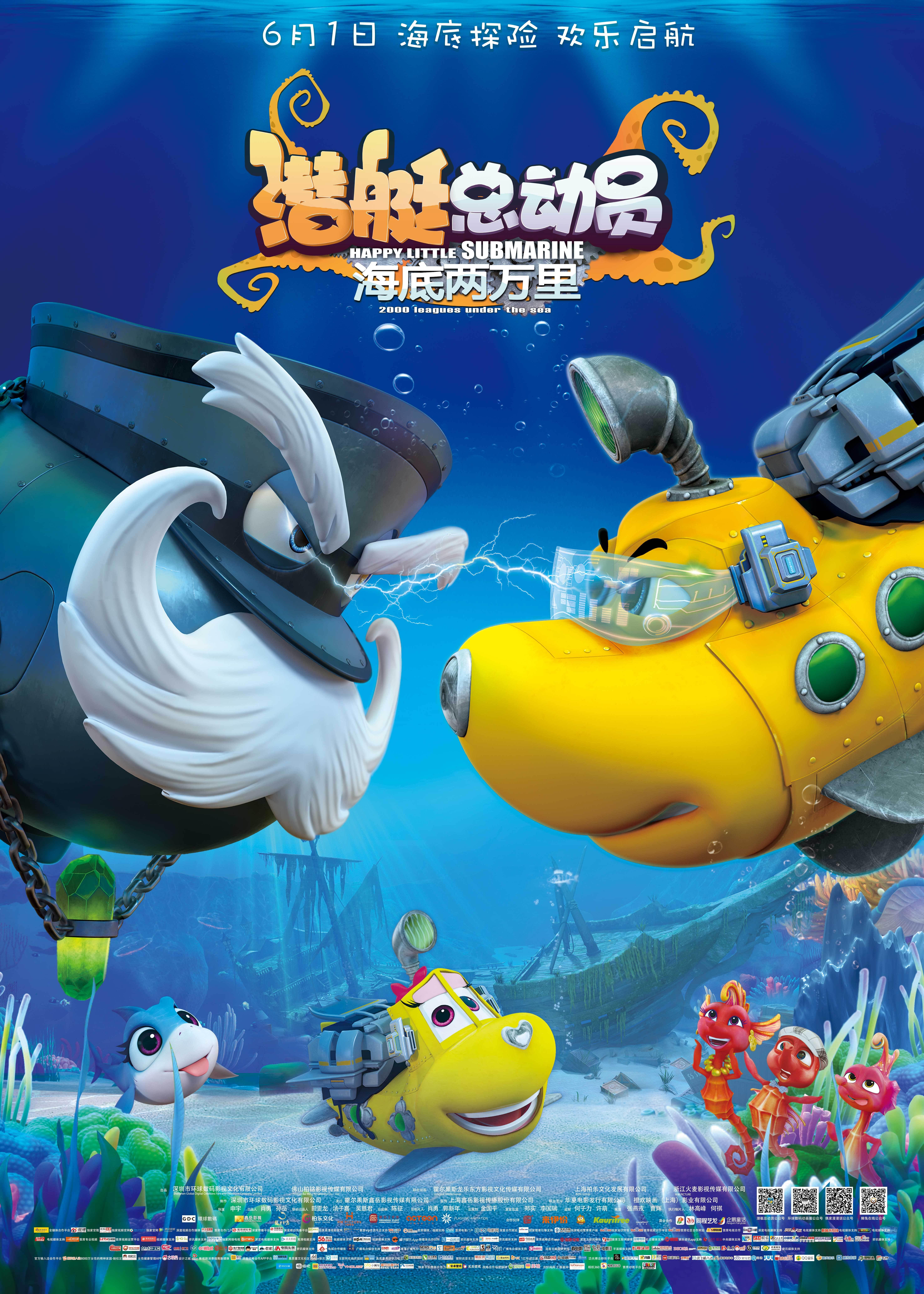 国产动画《潜艇总动员》今日上映 四大看点全揭秘
