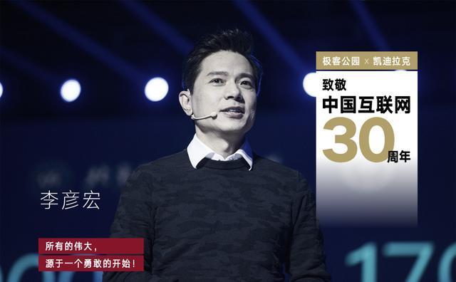 致敬中国互联网30周年:李彦宏:一切伟大都源于勇敢的开端63l