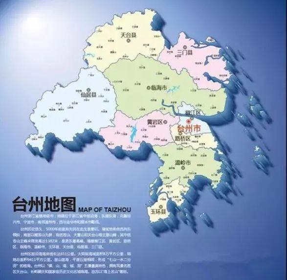 家庭成员 截至2017年,台州市行政区辖椒江,黄岩,路桥3个区,代管临海图片