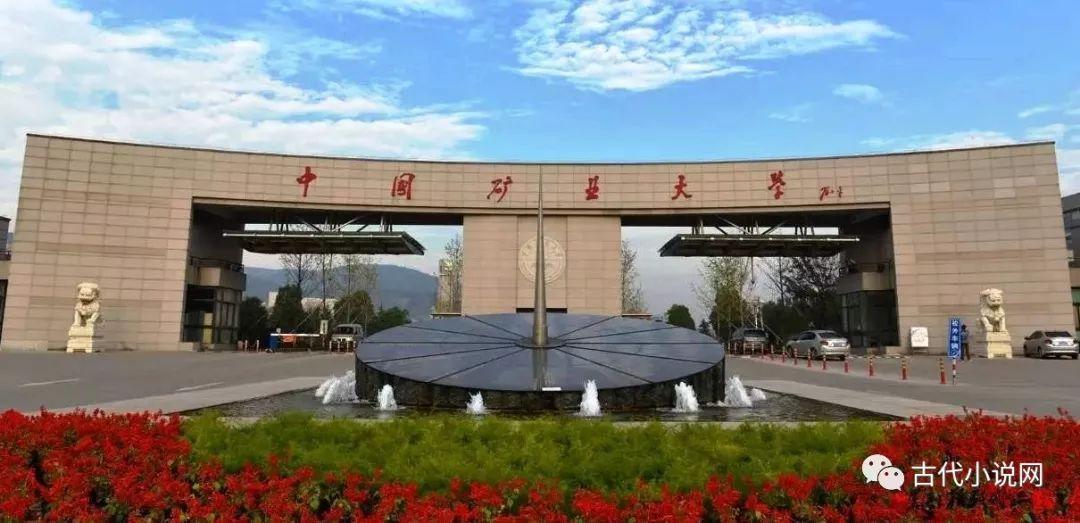 雅俗之间:中国古代文学研究高端论坛将于2018年6月2日在徐州召开