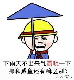 天津人口头禅_太经典 天津人常缩的18句口头禅,你听缩过几个