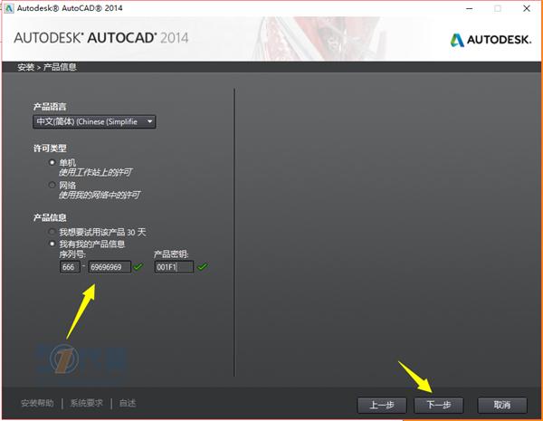 cad2014下载安装激活序列号教程图片