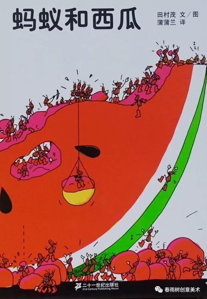 6月读写绘幼儿组绘本二:《蚂蚁和西瓜》图片