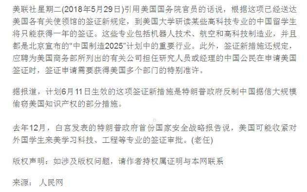 惊了!这些中国留学生将要卷铺盖回国了?一切