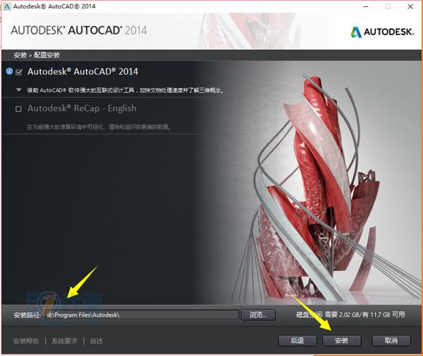 """点击""""完成"""",下面开始讲解autocad2014破解方法.图片"""