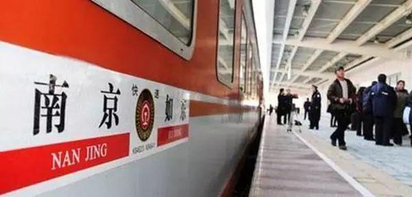 【头条】7月1日起,如东开往南京的旅客列车进入全国铁路列车运行图!
