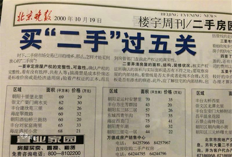 外形酷似法拉利同年二手车比北京二手房贵2倍如今2万被嫌弃_新凤