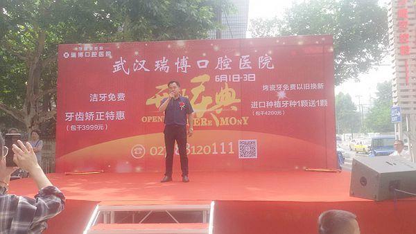武汉瑞博口腔医院举行盛大开业庆典
