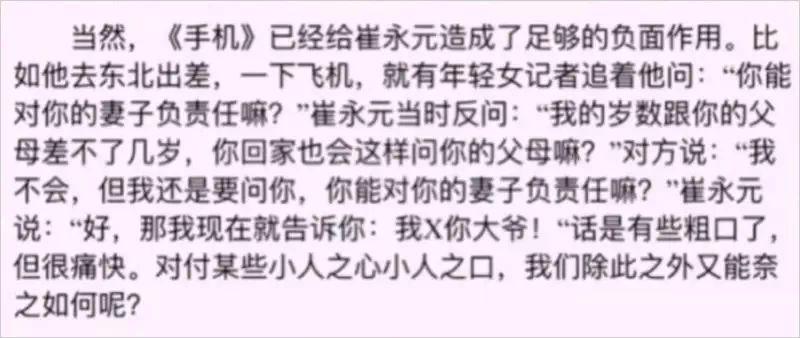 我无耻 刘震云对崔永元3次道歉