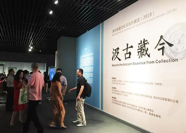 一场收藏文化盛宴正在深圳市南山博物馆隆重开席