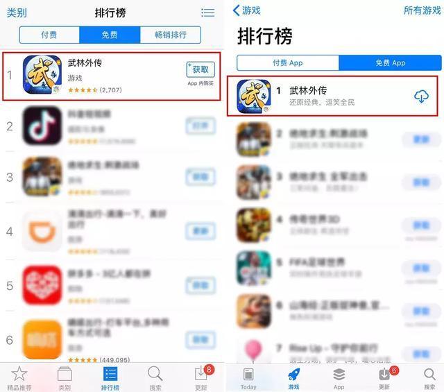 《武林外传手游》首日捷报,硬核超明星与iOS双榜NO1引爆经典IP