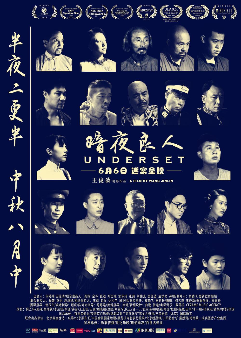 《暗夜良人》 6月6日 全国公映