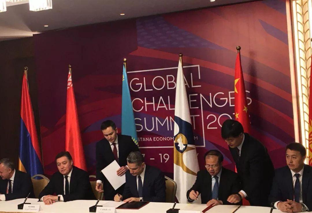 【快报】中国与欧亚经济联盟经贸合作协定生效