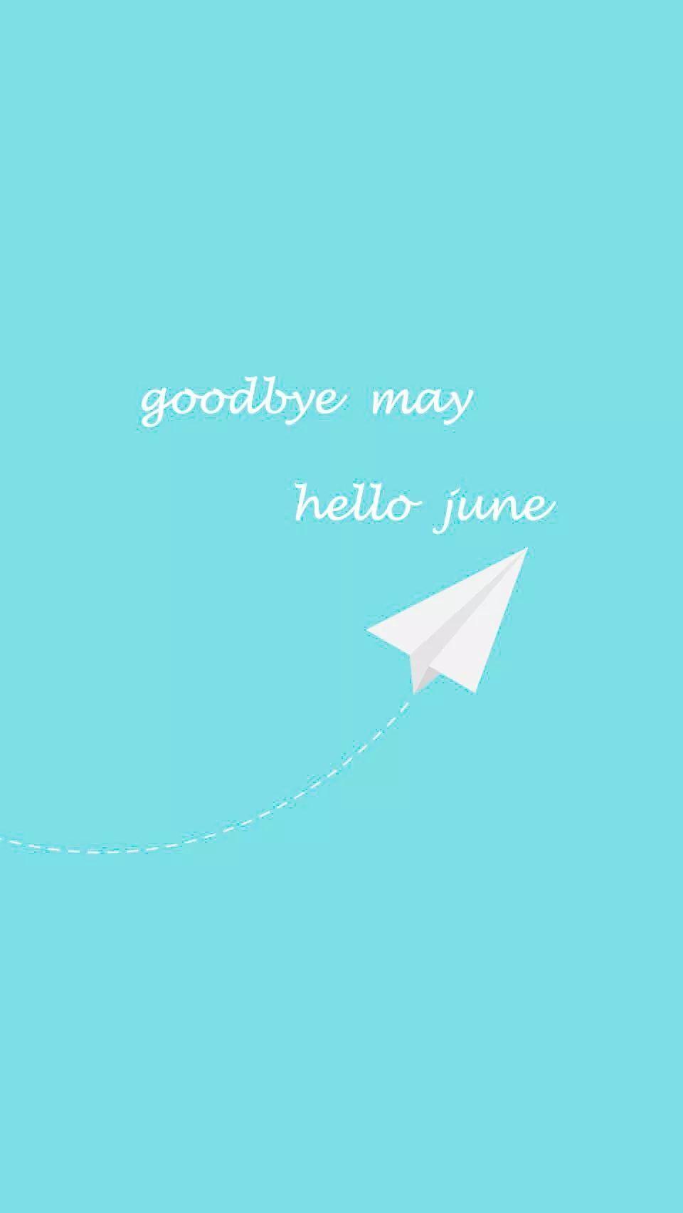 再见5月,你好6月