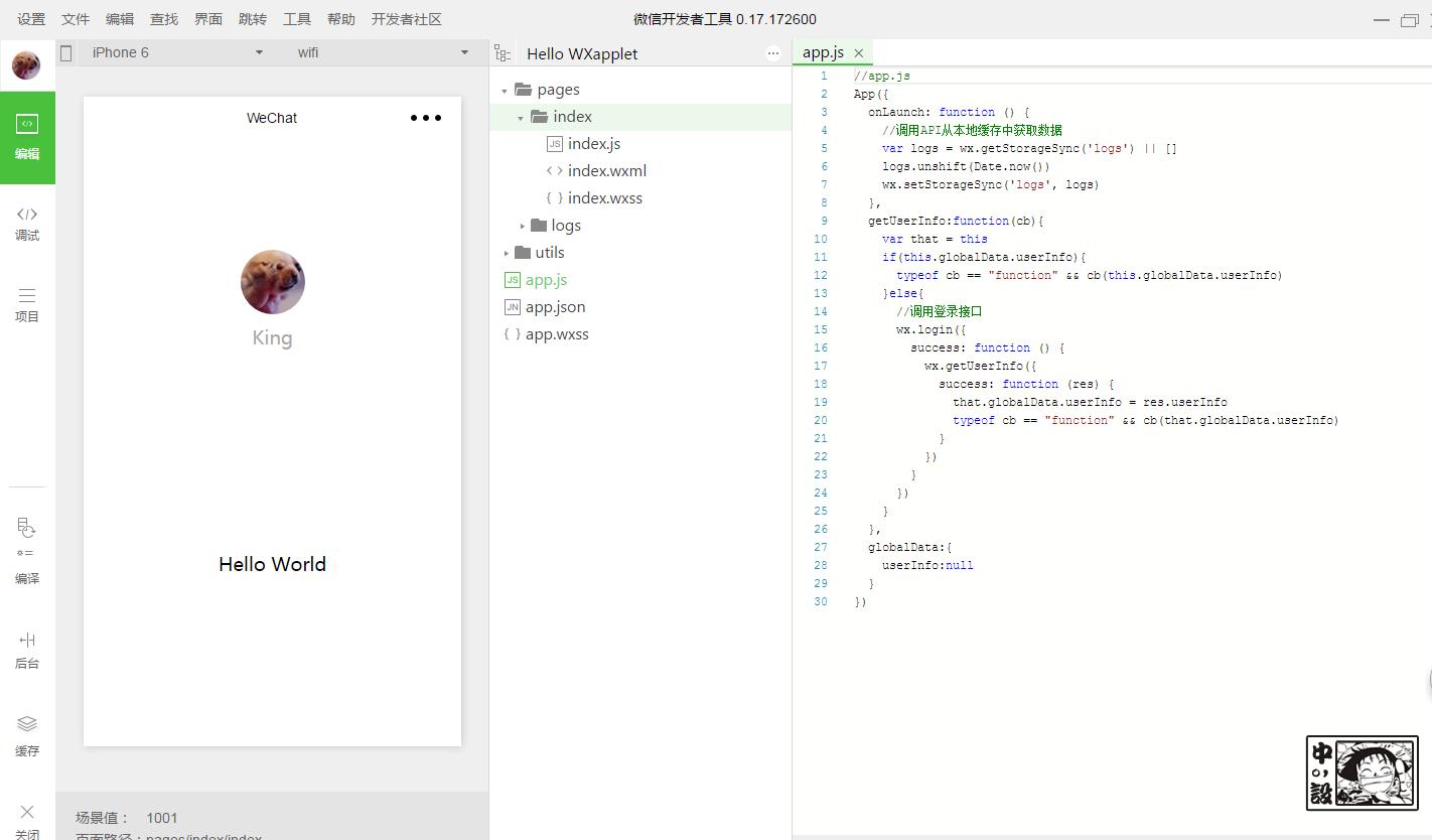 微信开发工具app7.0以下环境