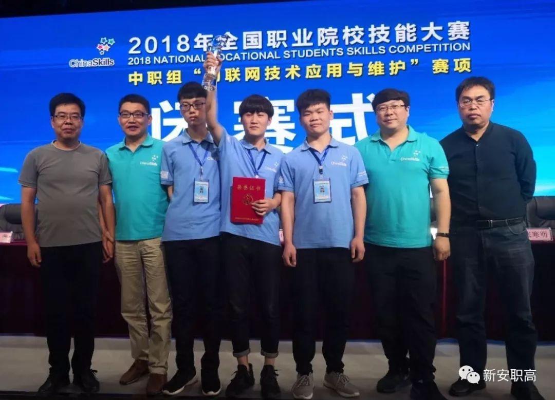 热烈祝贺:新安职高物联网代表队再夺金牌荣获全国技能大赛一等奖